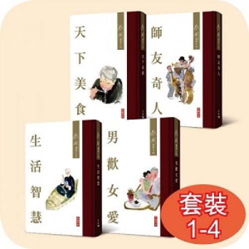 蔡瀾選集 1-4 套裝   蔡瀾