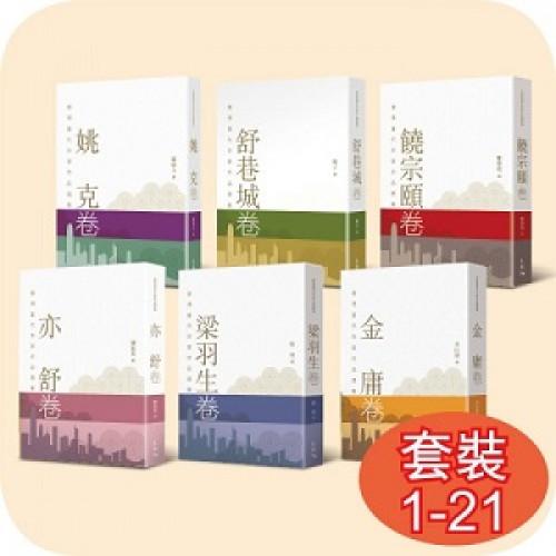 香港當代作家作品選集‧ 1-21 套裝