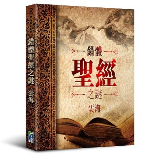 錯體聖經之謎(無盡檔案系列)   雲海