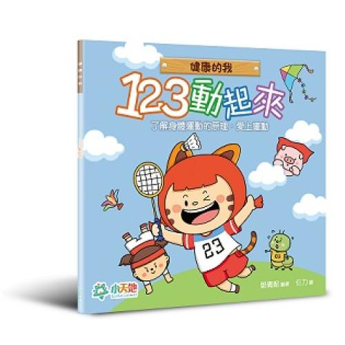 123動起來──了解身體運動的原理,愛上運動   鄧倩妮