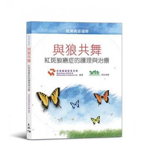 與狼共舞──紅斑狼瘡症的護理與治療 | 香港風濕病基金會