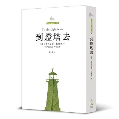 「天地外國經典文庫」(1):到燈塔去   [英] 弗吉尼亞.伍爾夫