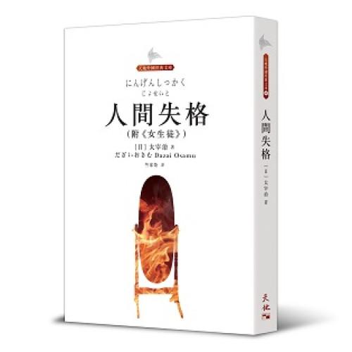「天地外國經典文庫」(4):人間失格   太宰治