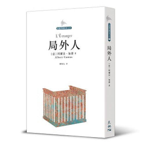「天地外國經典文庫」(7):局外人   阿爾貝.加繆