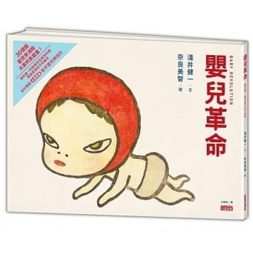 嬰兒革命:奈良美智x淺井健一合作繪本(附和平嬰兒明信片)(inTIME)   淺井健一
