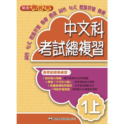 樂思精英班 – 中文科考試總複習 1上