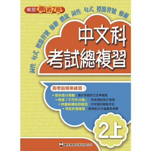 樂思精英班 – 中文科考試總複習 2上