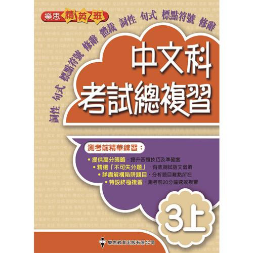 樂思精英班 – 中文科考試總複習 3上