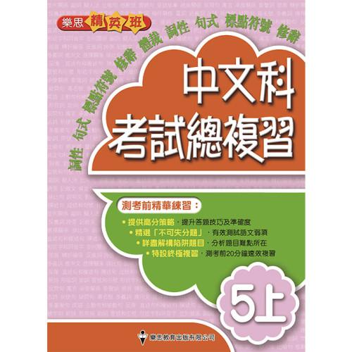 樂思精英班 – 中文科考試總複習 5上