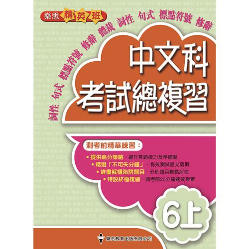 樂思精英班 – 中文科考試總複習 6上