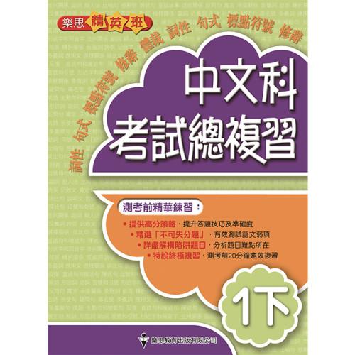 樂思精英班 – 中文科考試總複習 1下