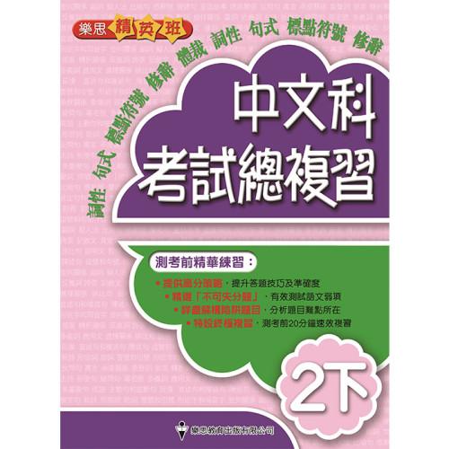 樂思精英班 – 中文科考試總複習 2下