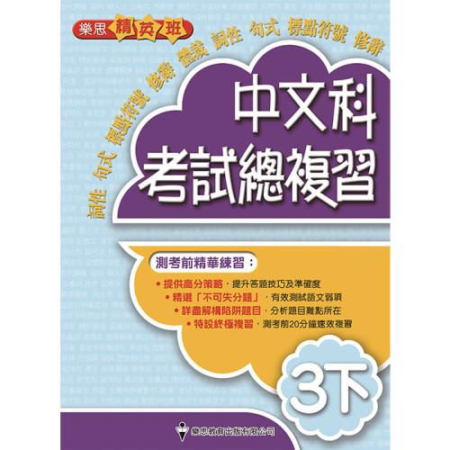樂思精英班 – 中文科考試總複習 3下