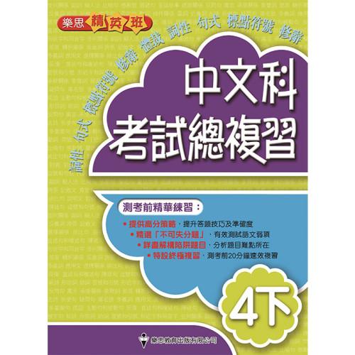 樂思精英班 – 中文科考試總複習 4下