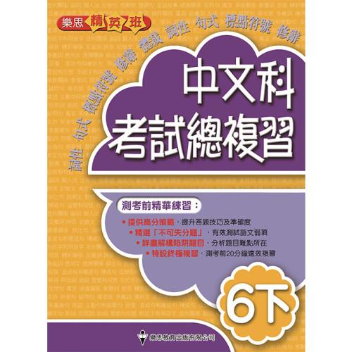 樂思精英班 – 中文科考試總複習 6下