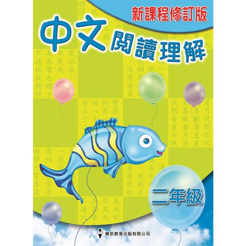 中文閱讀理解(新課程修訂版)(二年級)