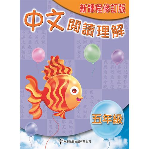 中文閱讀理解(新課程修訂版)(五年級)