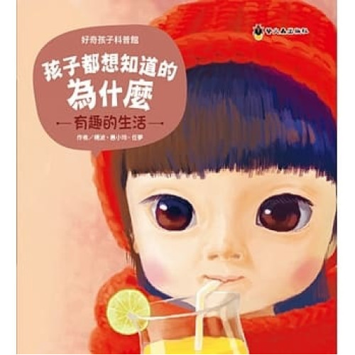 孩子都想知道的為什麼:3.有趣的生活(孩子都想知道的為什麼TW8022) | 楊波, 惠小玲, 任夢