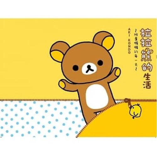 拉拉熊的生活:推薦懶懶的每一天   AKI KONDO