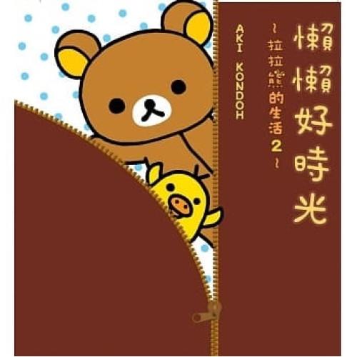 懶懶好時光:拉拉熊的生活2 | AKI KONDO