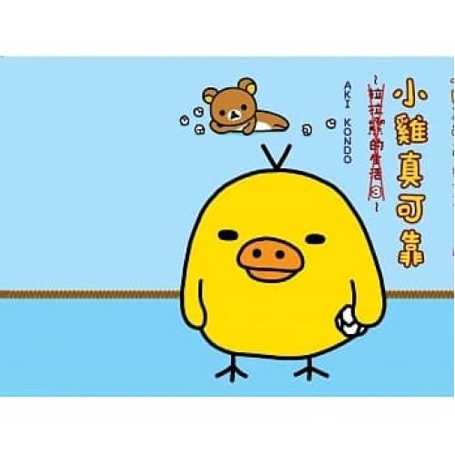小雞真可靠:拉拉熊的生活3 | AKI KONDO
