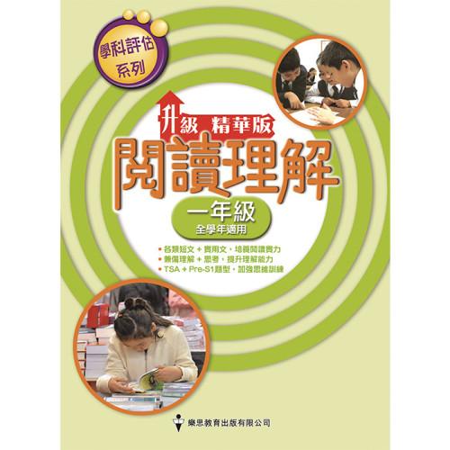 學科評估系列 — 中文閱讀理解 (升級精華版) (1年級)