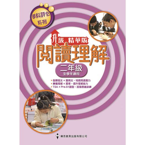 學科評估系列 — 中文閱讀理解 (升級精華版) (2年級)