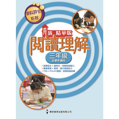 學科評估系列 — 中文閱讀理解 (升級精華版) (3年級)