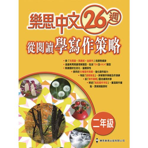 樂思中文26週 - 從閱讀學寫作策略 二年級   樂思教育