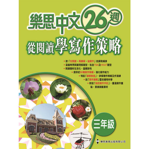 樂思中文26週 - 從閱讀學寫作策略 三年級   樂思教育