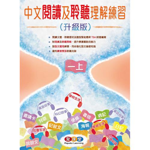中文閱讀及聆聽理解練習(升級版) (1上)