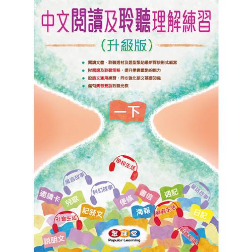 中文閱讀及聆聽理解練習(升級版) (1下)