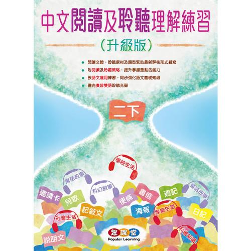 中文閱讀及聆聽理解練習(升級版) (2下)