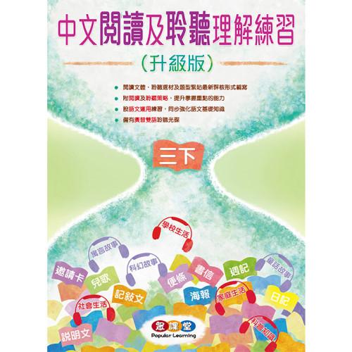 中文閱讀及聆聽理解練習(升級版) (3下)
