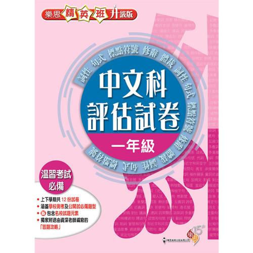 樂思精英班─中文科評估試卷(升級版) (1年級)