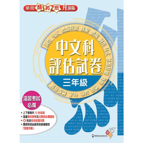 樂思精英班─中文科評估試卷(升級版) (3年級)