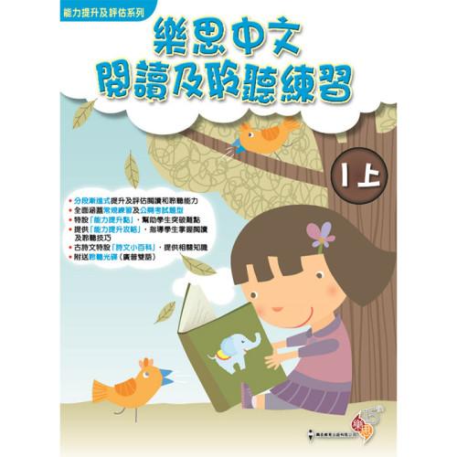 能力提升及評估系列-樂思中文閱讀及聆聽練習 (1上)