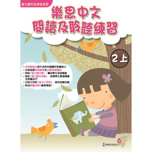能力提升及評估系列-樂思中文閱讀及聆聽練習 (2上)