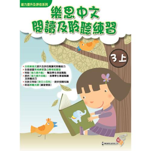 能力提升及評估系列-樂思中文閱讀及聆聽練習 (3上)