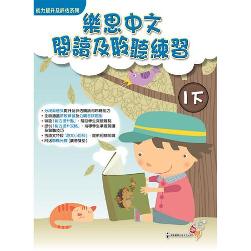 能力提升及評估系列-樂思中文閱讀及聆聽練習 (1下)
