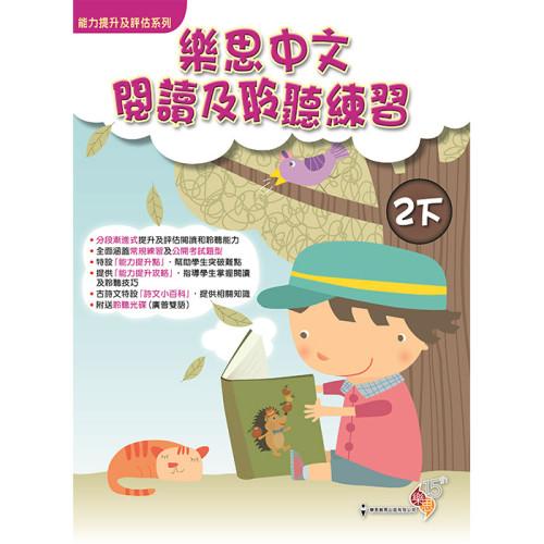 能力提升及評估系列-樂思中文閱讀及聆聽練習 (2下)