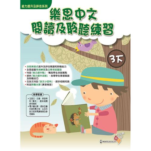 能力提升及評估系列-樂思中文閱讀及聆聽練習 (3下)