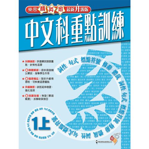 樂思精英班─中文科重點訓練(最新升級版) (1上)