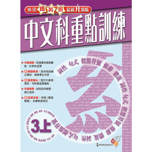 樂思精英班─中文科重點訓練(最新升級版) (3上)
