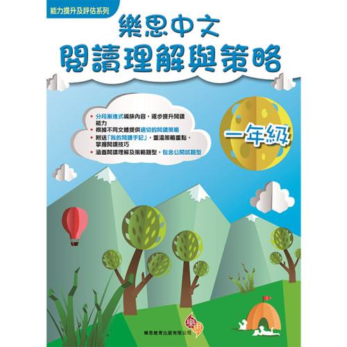 能力提升及評估系列—樂思中文閱讀理解與策略 (1年級)