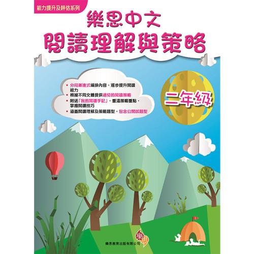 能力提升及評估系列—樂思中文閱讀理解與策略 (2年級)