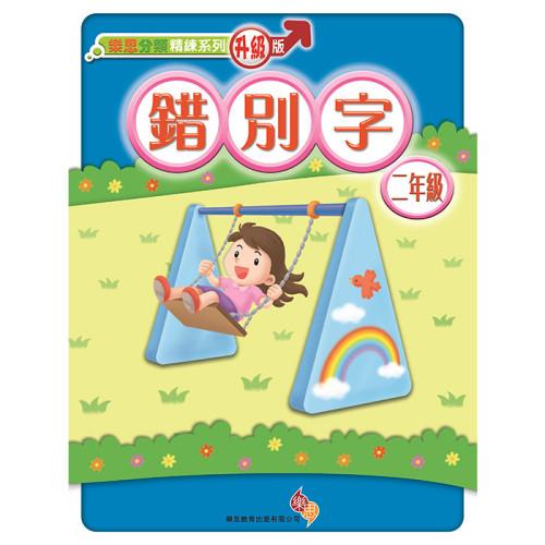 樂思分類精練系列(升級版)—錯別字 (2年級)