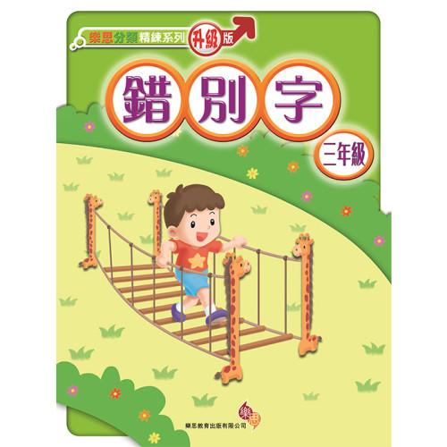 樂思分類精練系列(升級版)—錯別字 (3年級)