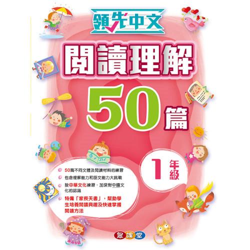 領先中文 ─ 閱讀理解 閱讀理解 50 篇(1年級)