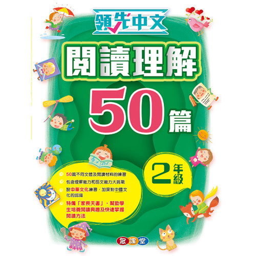 領先中文 ─ 閱讀理解 閱讀理解 50 篇(2年級)